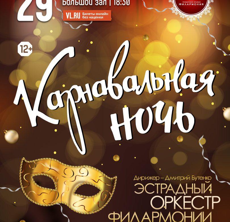 29 декабря | «Карнавальная ночь»