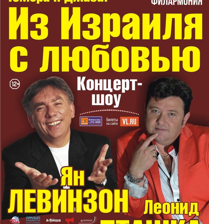 "27 февраля | ""Из Израиля с любовью"" Леонид Пташка и Ян Левинзон"