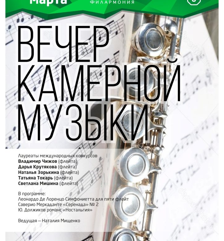 15 марта Вечер Камерной Музыки