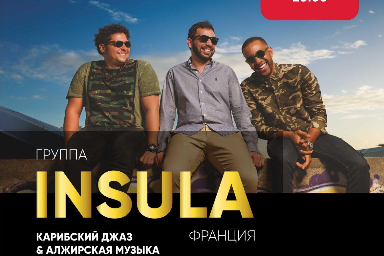 29 марта Джазовый концерт французской группы  «Инсула»