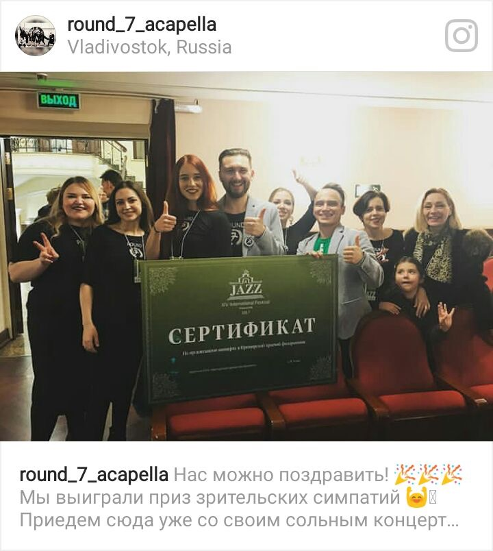 Сертификат на концерт Владивосток