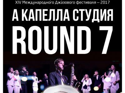 """29 апреля """"Round 7"""""""