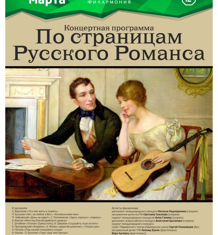31 марта «По страницам Русского Романса»