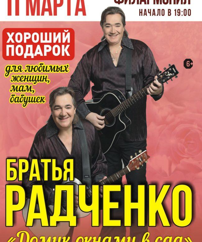 11 марта | Братья Радченко