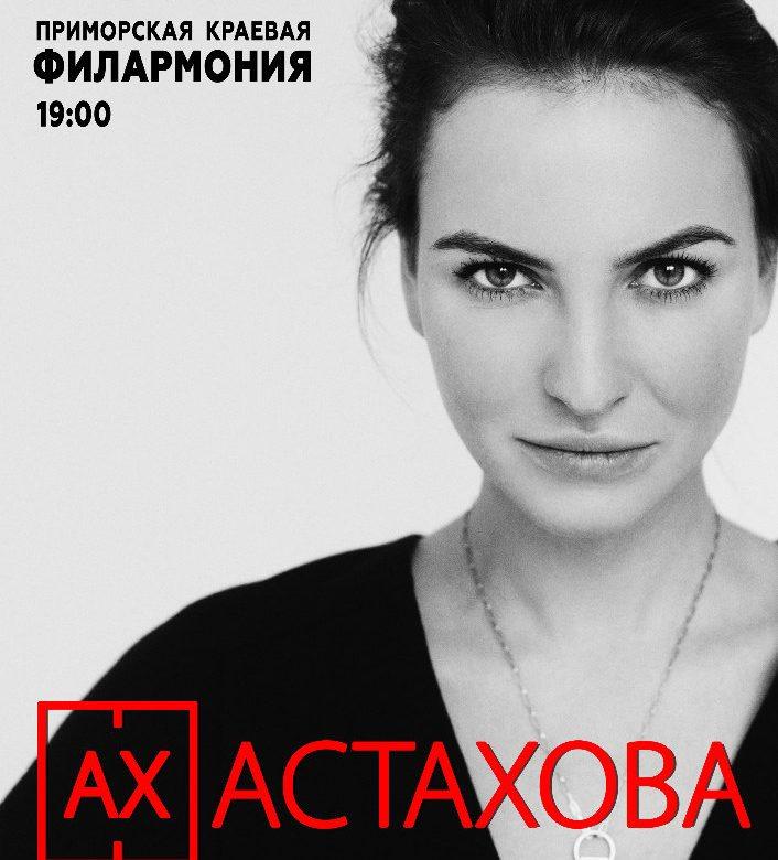 28 апреля Ах Астахова