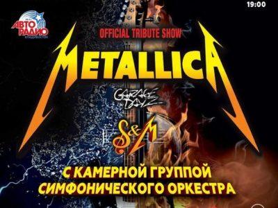 15 марта Metallica Show S&M Tribute Unplugged.