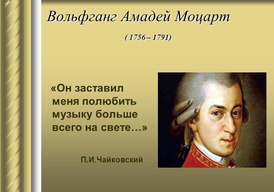 25 февраля | «Чарующий Моцарт и великий Чайковский»