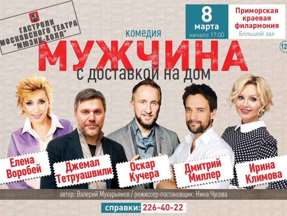 8 марта комедия МУЖЧИНА С ДОСТАВКОЙ НА ДОМ