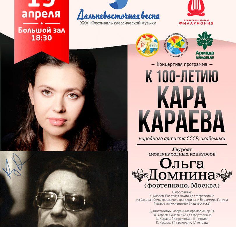 19 апреля «К 100-летию Кара Караева»