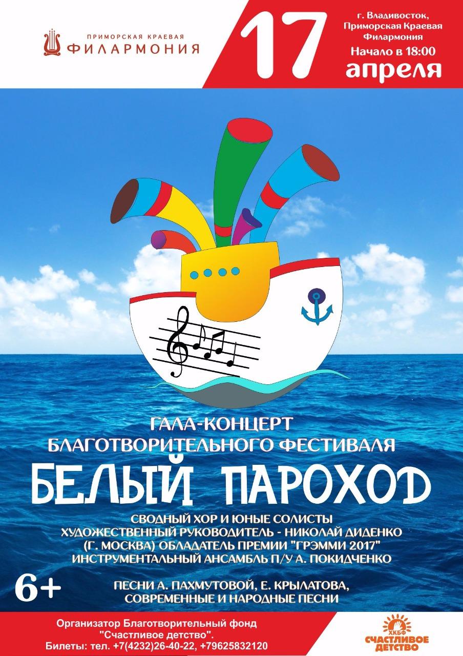 """17 апреля Гала-концерт благотворительного фестиваля """"Белый пароход"""""""