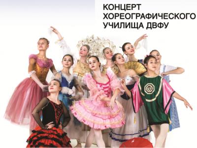 16 мая Концерт Хореографической школы ДВФУ