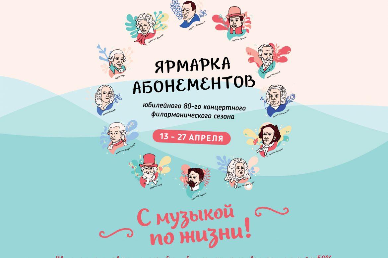 13 - 27 апреля пройдет ЯРМАРКА АБОНЕМЕНТОВ!