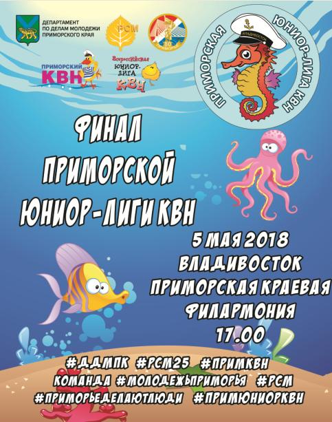 5 мая КВН  Приморская Юниор-лига