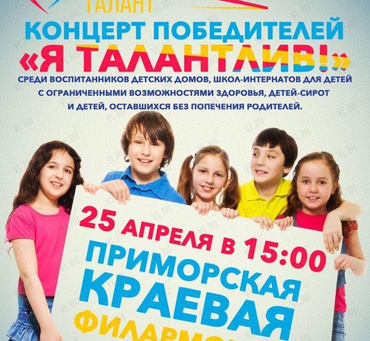 """25 апреля Гала-концерт """"Я талантлив!"""""""