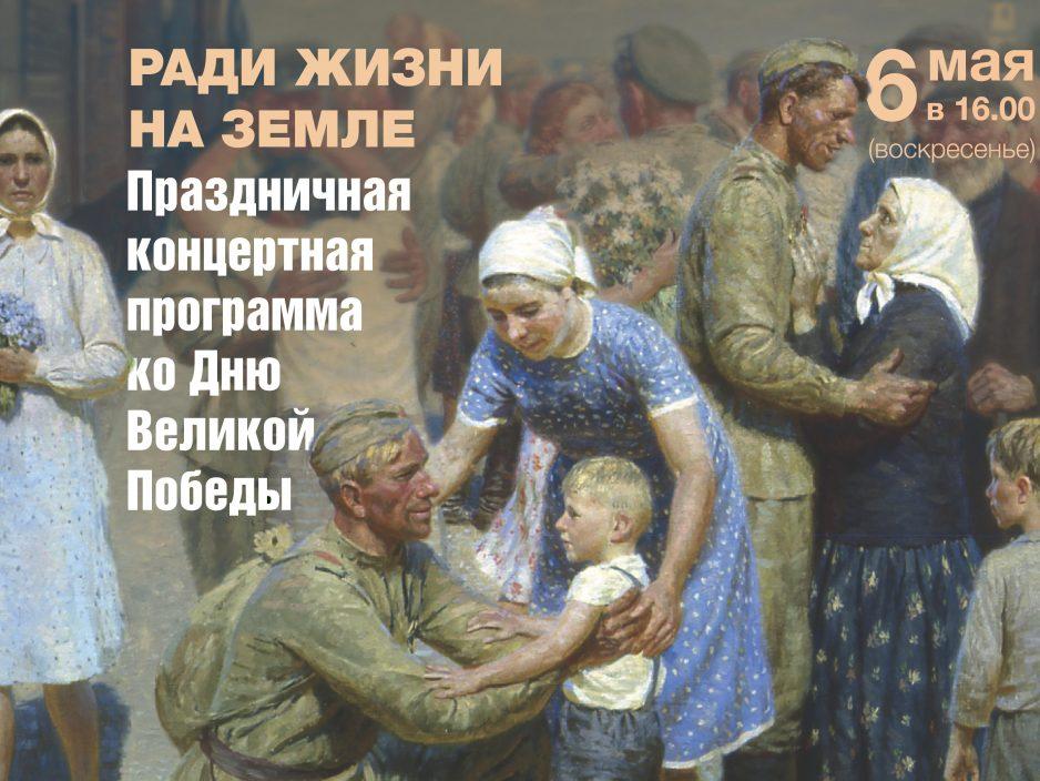 """6 мая """"Ради жизни на Земле"""""""