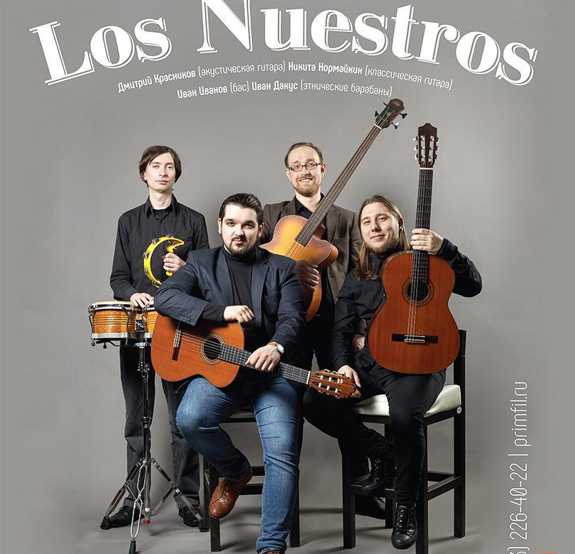 2 июня Дмитрий Красников (классическая гитара) и «Los Nuestros»