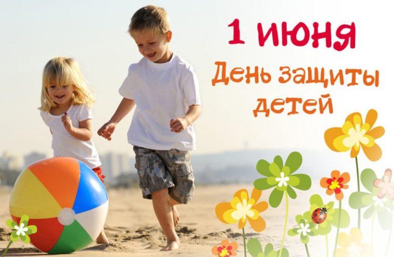 1 июня ко Дню Защиты Детей