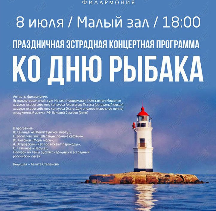 8 июля Праздничная Эстрадная концертная программа ко Дню Рыбака