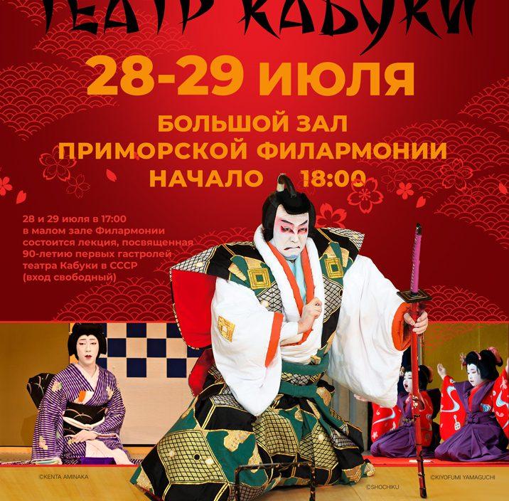 28 и 29 июля Театр Кабуки (Япония)