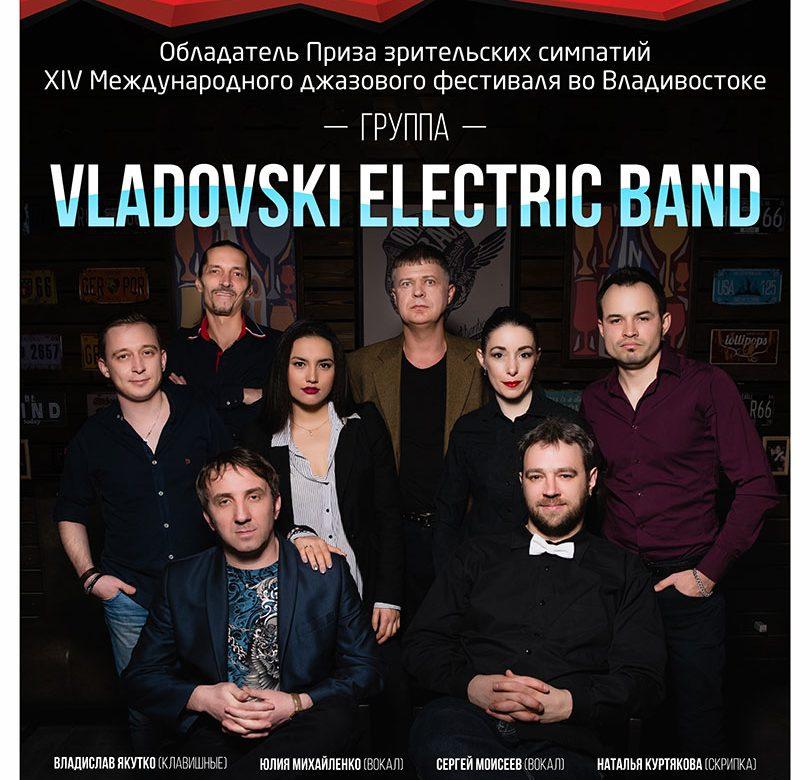 8 июня «Vladovski Electric Band»