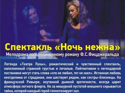 "18 июня ""Ночь нежна"""
