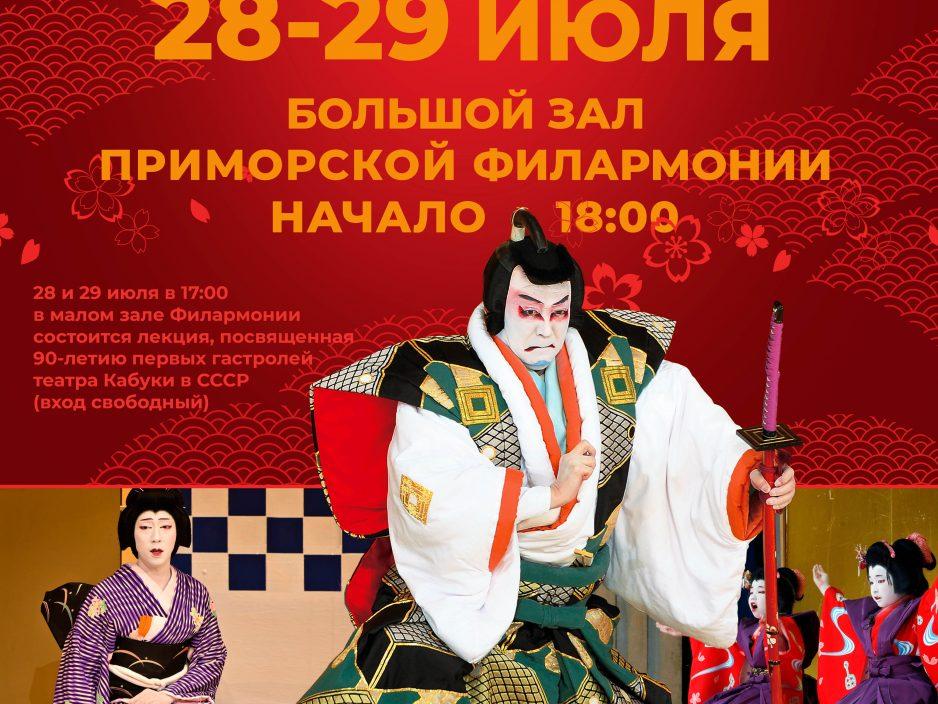 28 июля Театр Кабуки (Япония)