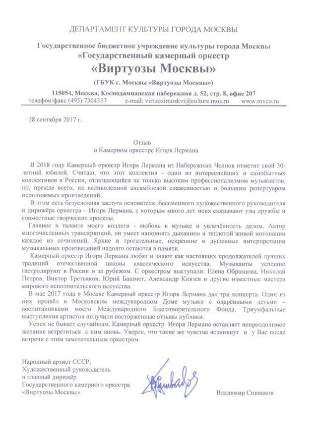 Отзыв Спивакова