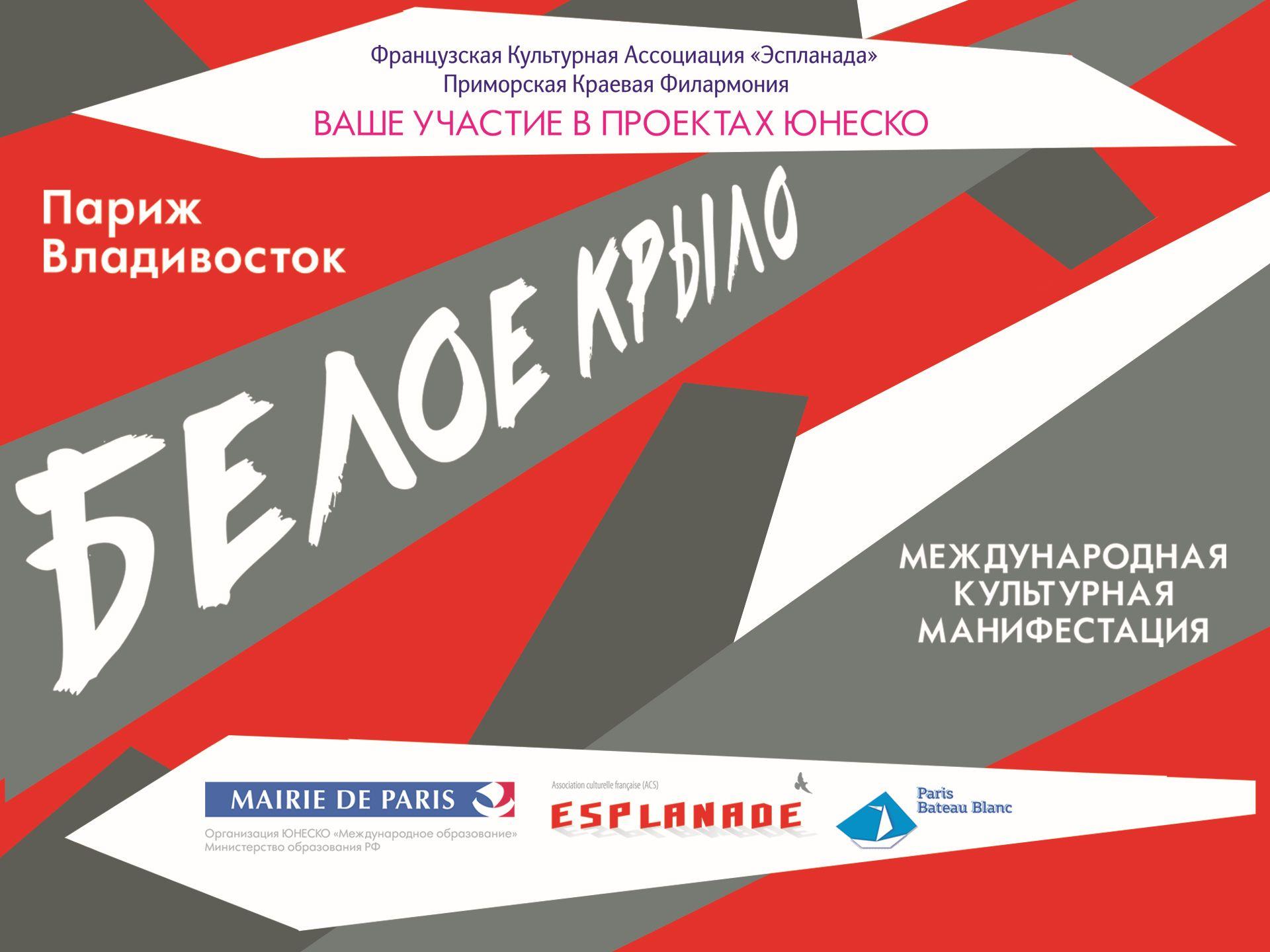 """24 ноября Большой Гала-Концерт """"БЕЛОЕ КРЫЛО"""" Париж-Владивосток"""