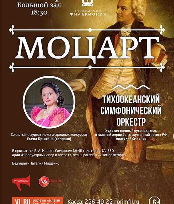 22 ноября Тихоокеанский симфонический оркестр «Симфония № 40 Моцарта-шедевр на все века!»
