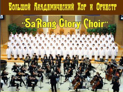 27 сентября Концерт Корейского хора