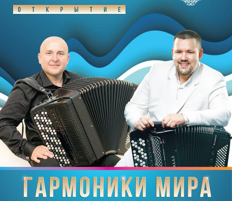 29 сентября ОТКРЫТИЕ  Фестиваль культур стран АТР Концертная программа «Гармоники мира»