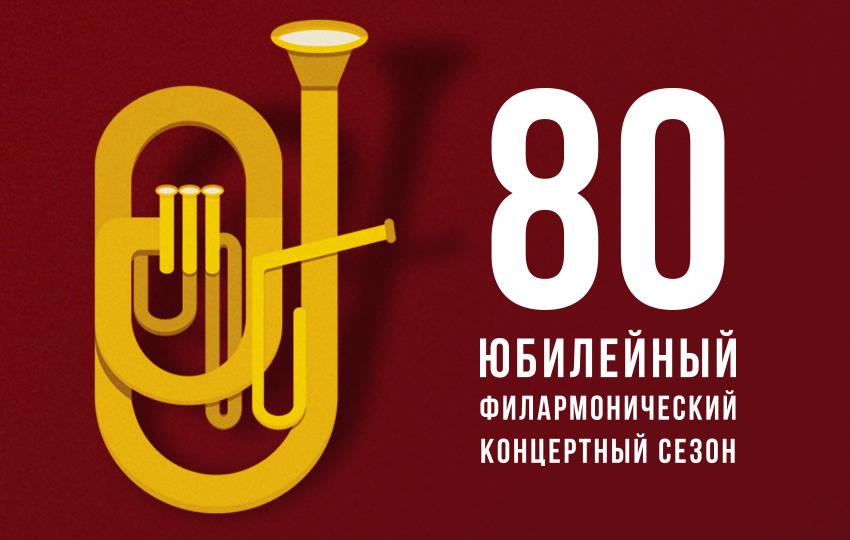 Открытие 80-го концертного сезона Приморской краевой филармонии
