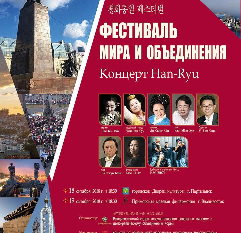 19 октября Фестиваль мира и объединения
