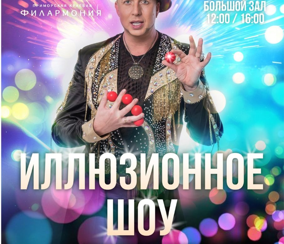 7 октября Иллюзионное шоу Станислава Высотного