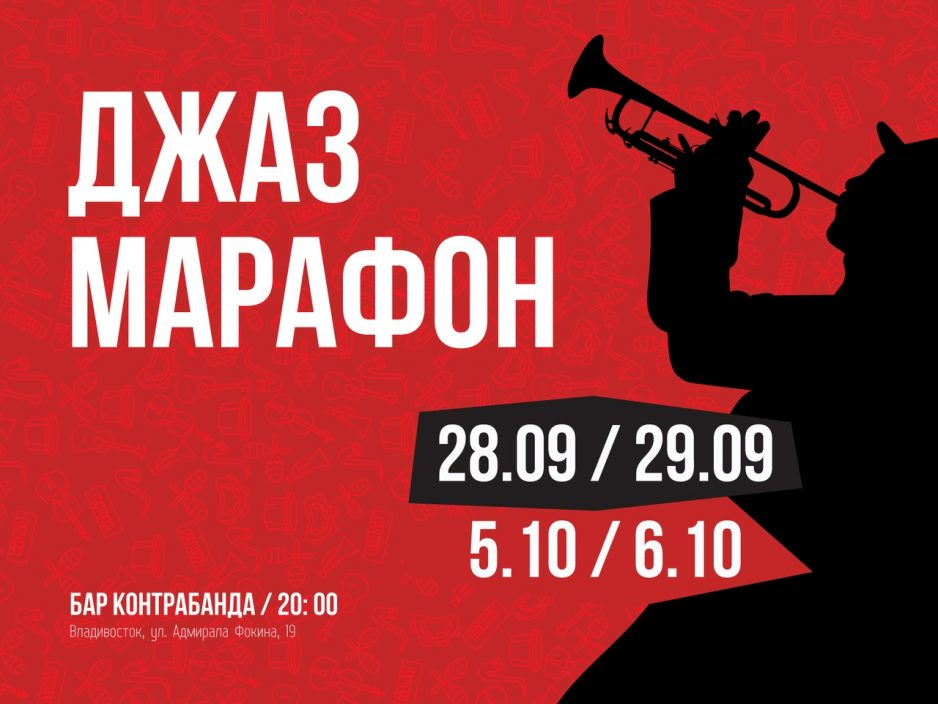 Джазовый марафон в джаз-баре «Контрабанда» с 28 сентября по 6 октября