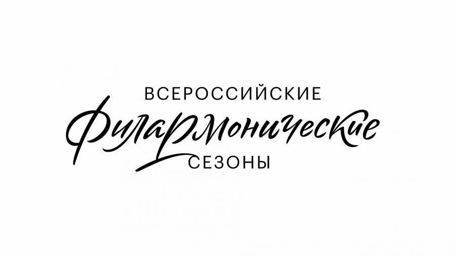 filarmonicheskie_sezony_logo-01