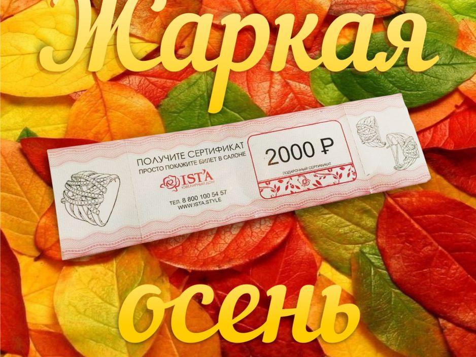 Приморская краевая филармония и ювелирныйдом «ISTA» объявляют акцию «Жаркая осень»!