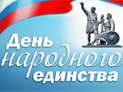 4 ноября Праздничная концертная программа ко Дню народного единства