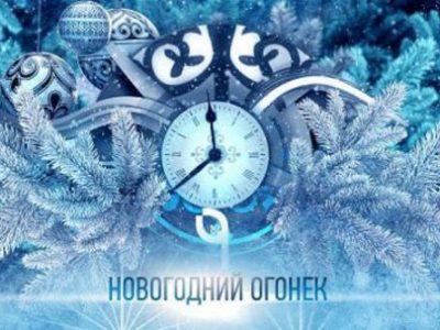 7 января «Новогодний Огонёк»