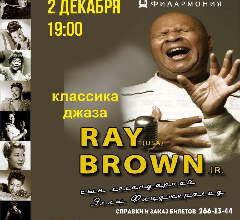 2 декабря Ray Brown Jr. (США)