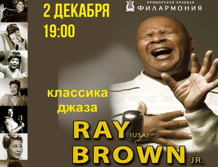 2 декабря Ray Brown Jr. (США)