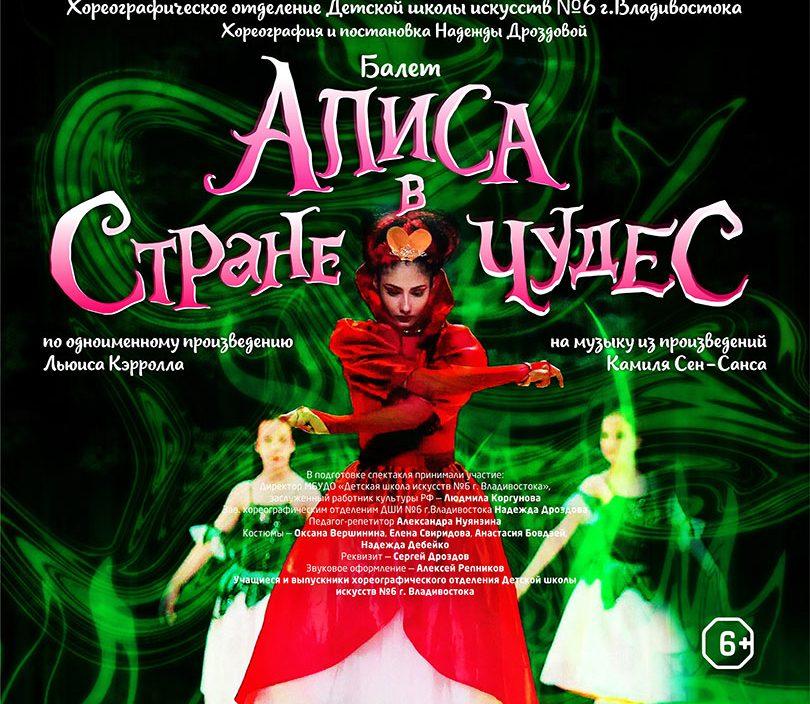 21 декабря «Алиса в стране чудес»