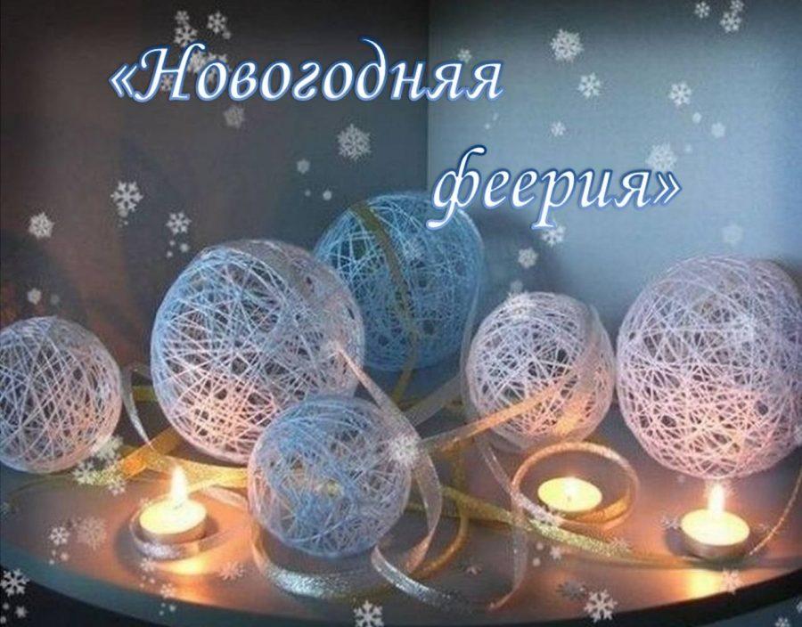 Новогодняя феерия  с Приморской краевой филармонией!