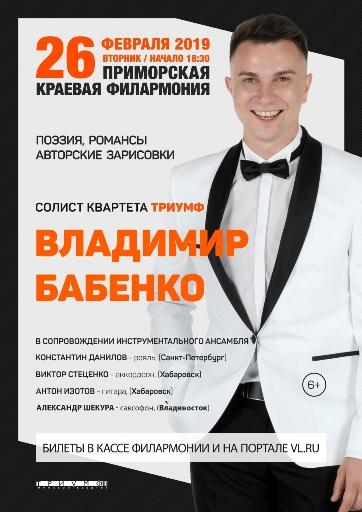 26 февраля ТРИУМФ. Владимир Бабенко