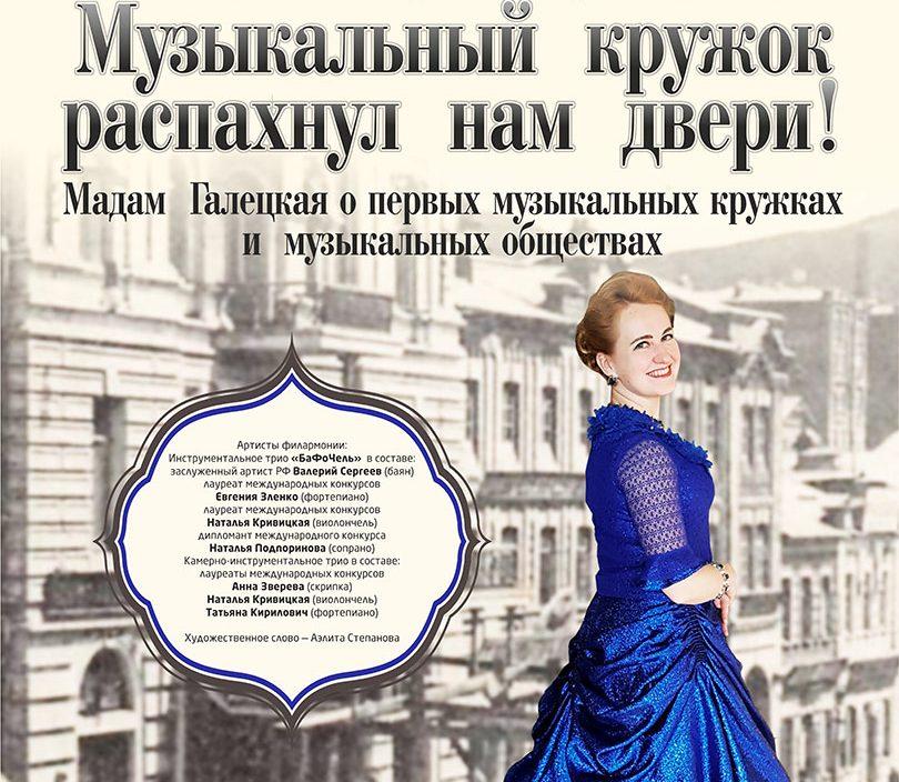 24 февраля «Музыкальный кружок распахнул нам двери! Мадам Галецкая о первых музыкальных кружках и музыкальных обществах»