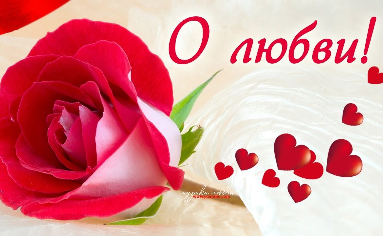 25 января «Татьянин день - Песни о любви»