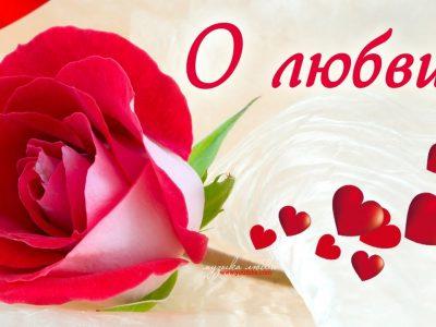 25 января «Татьянин день – Песни о любви»
