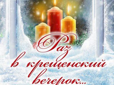 19 января «Раз в Крещенский вечерок…»