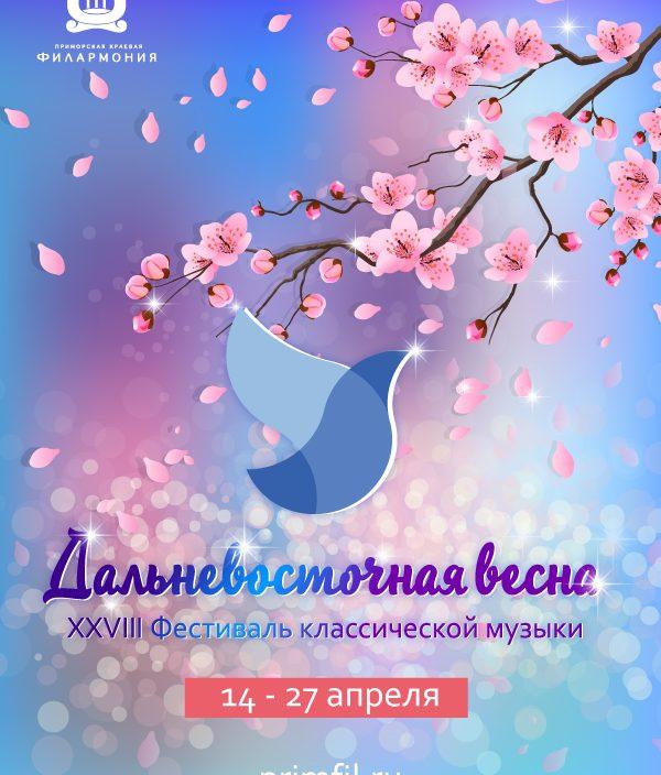 20 апреляВ рамках фестиваля классической музыки «Дальневосточная весна» Шестой фестиваль «ТСО-ДЕТЯМ!»
