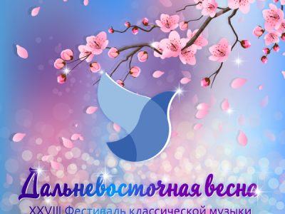 13 апреля XXVIII Фестиваль  классической музыки «Дальневосточная весна»
